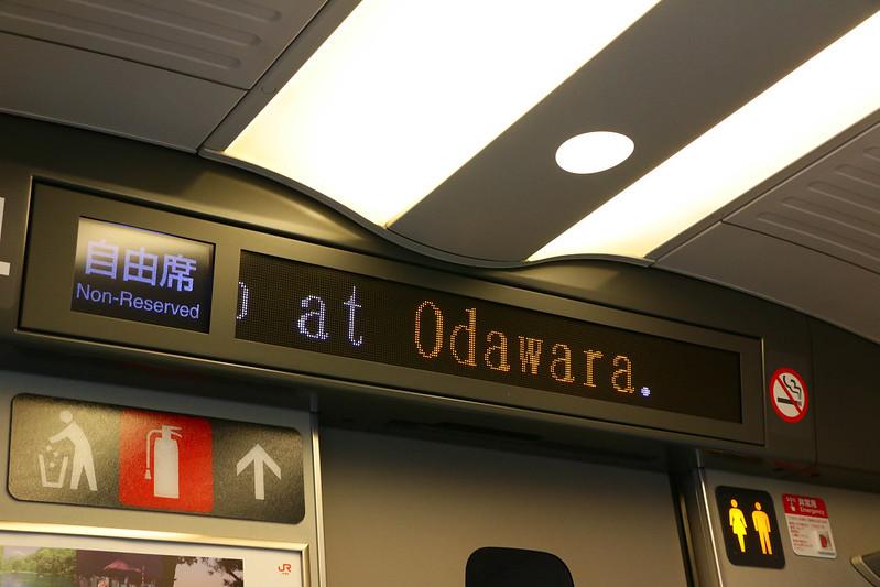 新幹線で小田原へ