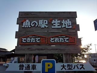 魚の駅 生地 | by inazakira