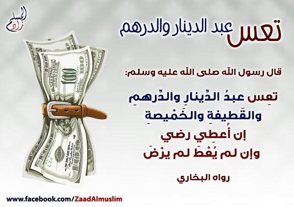تعس عبد الدينار English