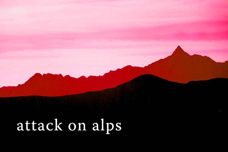 進撃のアルプス_01