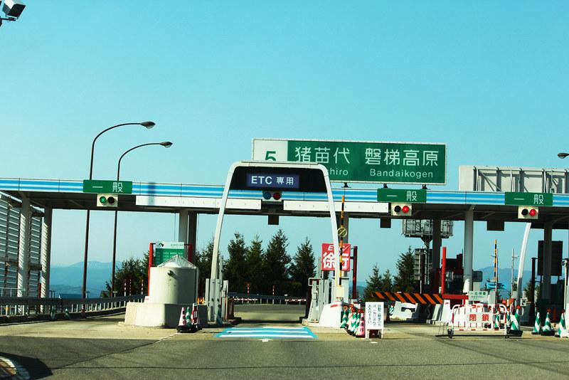 磐梯山_10