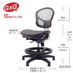 吉加吉 GXG 多功能透氣兒童成長全網電腦椅/學習椅/成長椅 兒童成長系列 TW-042 銀灰色