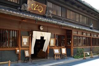 町家のお店 / Machiya House Shop