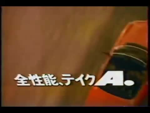 Bridgestone aleph 1986