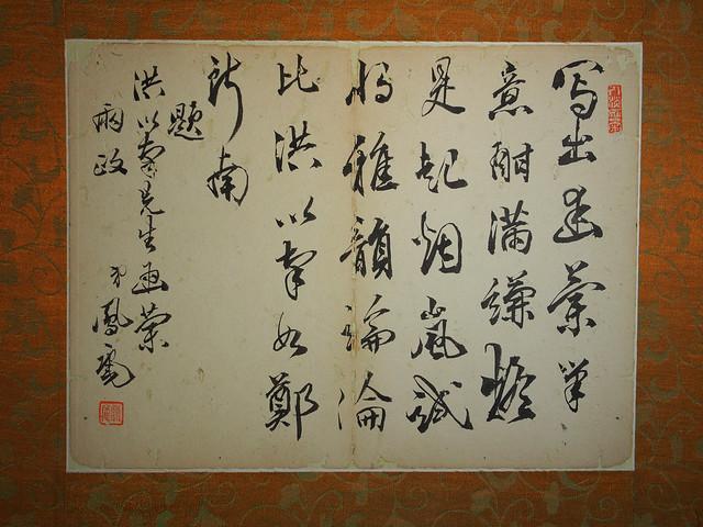 洪氏家族文件照片 (19)日本來台畫家 題詩畫 鳳庵(豬口安喜)