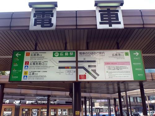Hiroshima Station, Hiroshima Electric Railway | by Kzaral