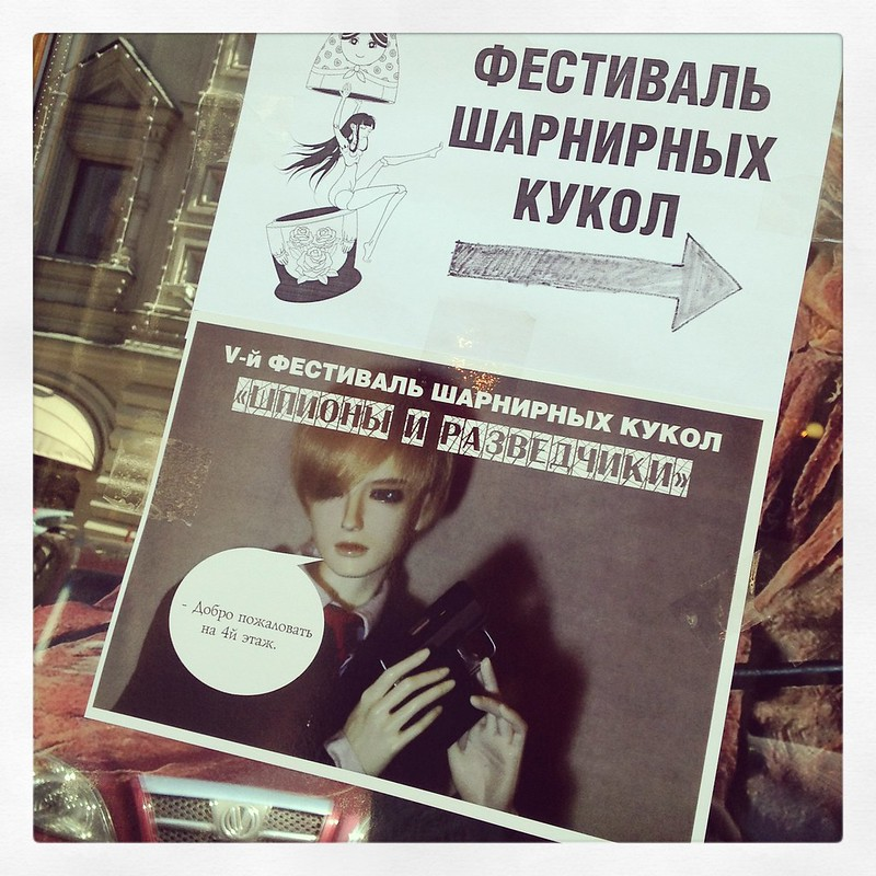 V BJD Фестиваль в Москве