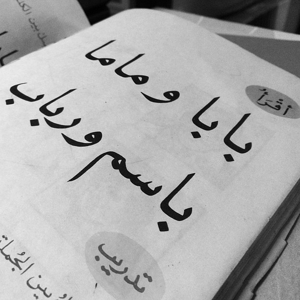 1987 - My first touch point with modular Arabic #calligraphy, at the school books in #syria & #jordan #typography