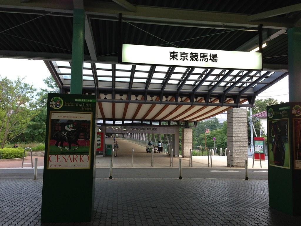 東京競馬場 | 府中競馬正門前駅 | keyaki | Flickr