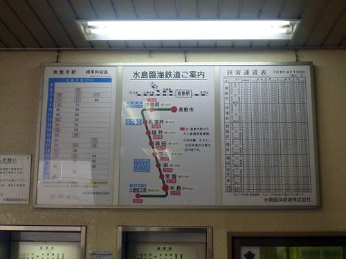 Kurashikishi Station, Mizushima Rinkai Railway   by Kzaral
