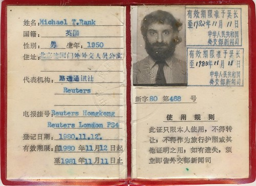 Chinese press card, 1980 | by mtrank