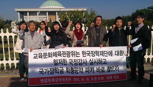 20131018_기자회견_한국장학재단 국감 관련 기자회견
