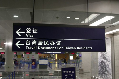 'Travel Document for Taiwan Residents' sign on arrival in China
