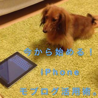 今から始める!iPhoneモブログ活用術。 | by feelingplace