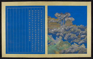 A Keepsake from the Cloud Gallery/Yuntai Xianrui. - caption: 'Chinese quest for immortality' | by The British Library