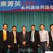 20130927_『跨國產業菁英 CEO』系列講座與論壇