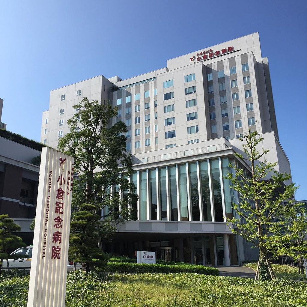 小倉 記念 病院