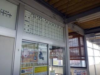 Kamigori Station, Chizu Express | by Kzaral