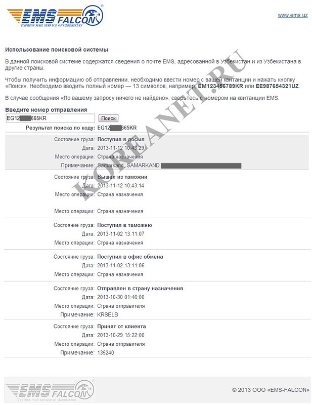 Доставка почтой EMS Корея Узбекистан