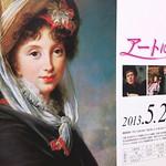 名古屋ボストン美術館 Nagoya/Boston Museum of Fine Arts