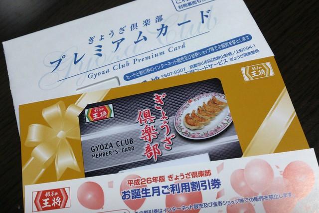 平成26年度ぎょうざ倶楽部メンバーズカード