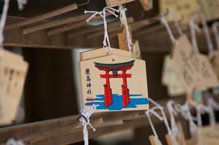 絵馬(厳島神社) | by Tony Tani