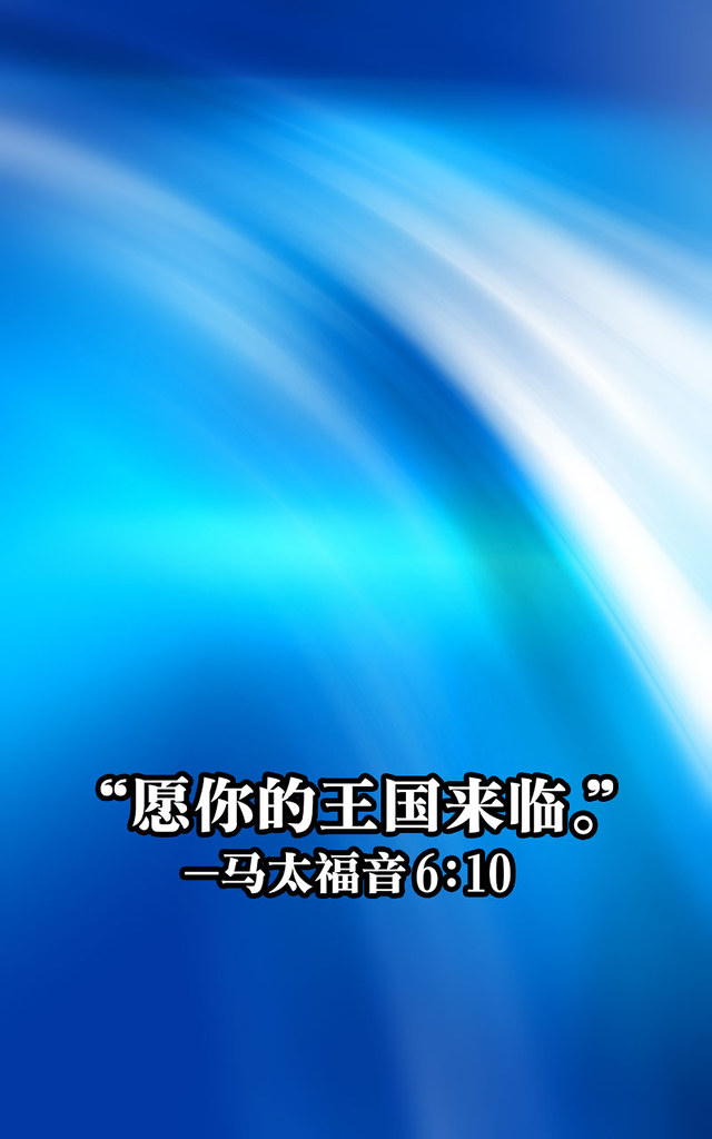 android-bluestrokes, 2014 jehovah's witnesses yeartext for ipad, ipadmini, iphone, ipod, android wallpaper in MANDARIN