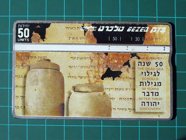 50 שנה לגילוי מגילות מדבר יהודה