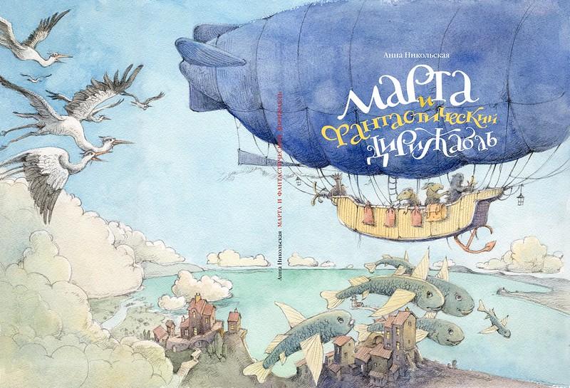 marta cover