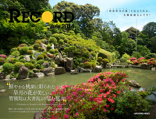 RECORD Active-U vol.080 - July 2014 / 皐月の智積院庭園