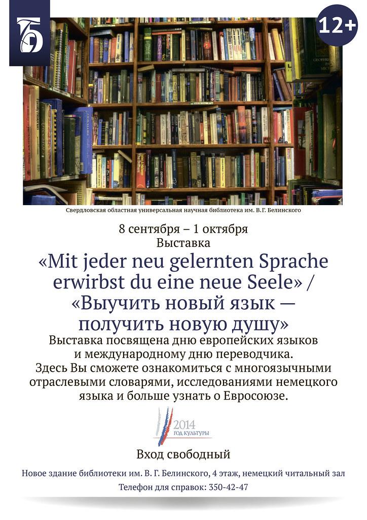 2014-09-08/10-01. Выставка к международному дню переводчика