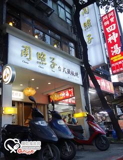 周照子台式鐵板燒001   by anisechuang