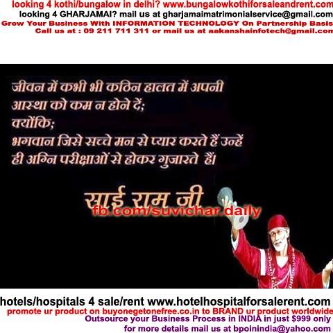 shirdi sai baba quotes in hindi | via Blogger ift tt/1BKZAPZ