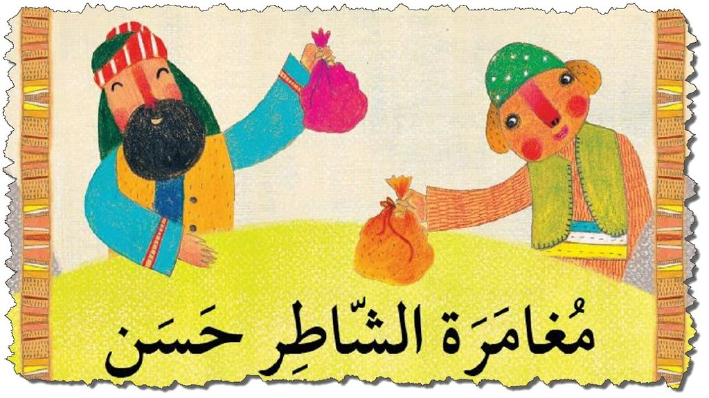 اغنية يوبيتو مكتوبة بالعربية