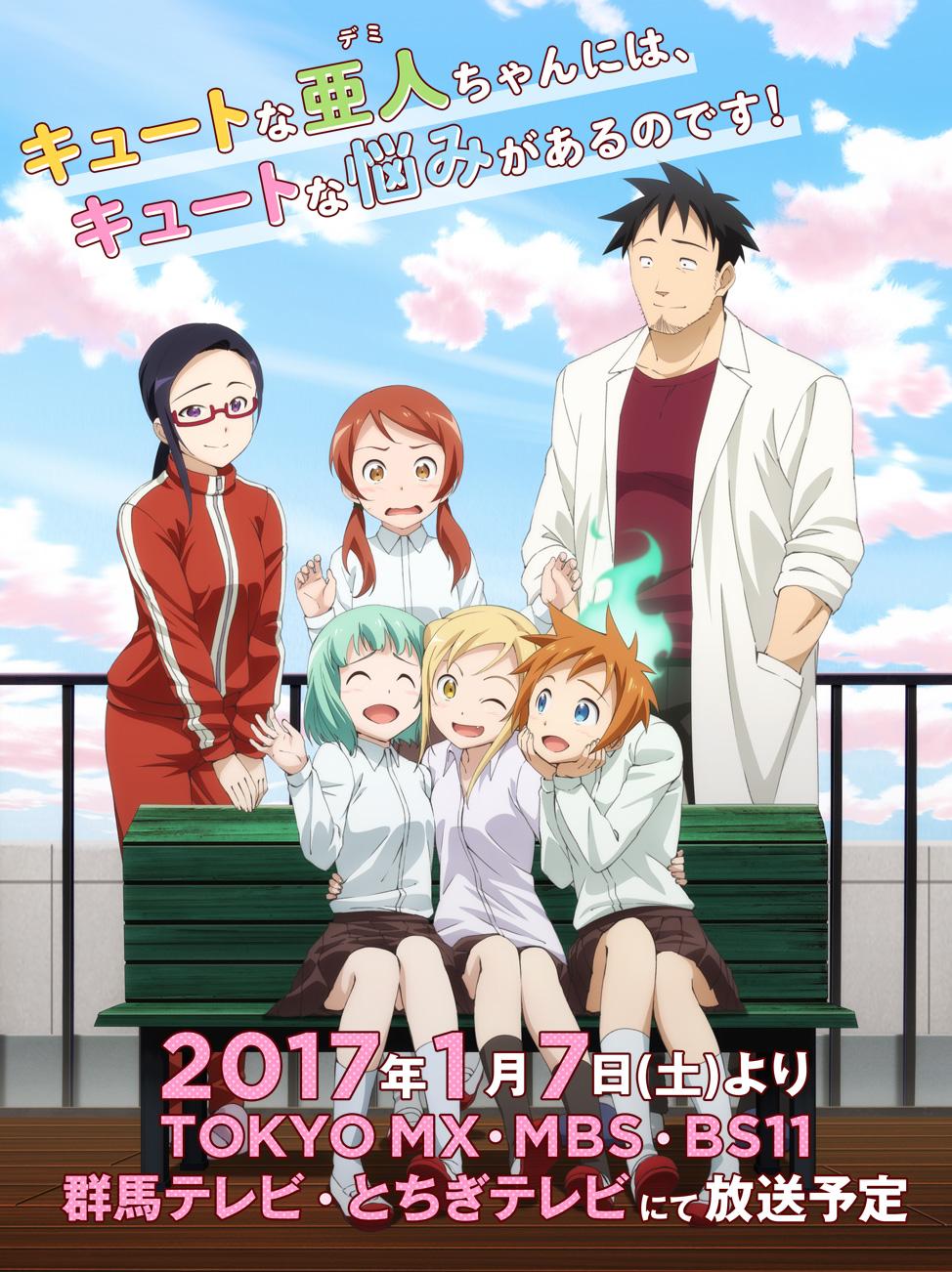 161202(1) -「本渡楓」主演吸血鬼娘!動畫版《亞人醬有話要說》於2017/1/7首播、女主角5人聲優發表!