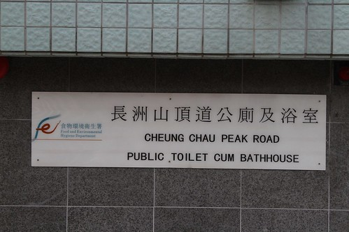 Cheung Chau Peak Road 'Public Toilet Cum Bathhouse'