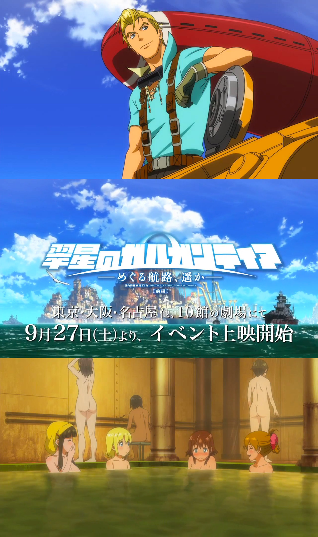 140830(3) - 養眼預告片大公開、OVA前篇《翠星上的加爾岡緹亞 ~邁向遙遠的航路~》預定11/21發售!