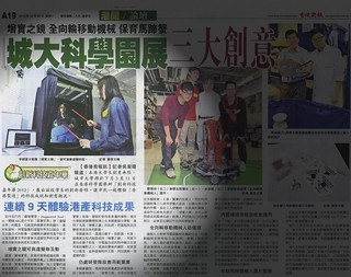 Augmented Mirror - Air Drum reported by HK Commercial Daily (香港商報) | by on_the_wings