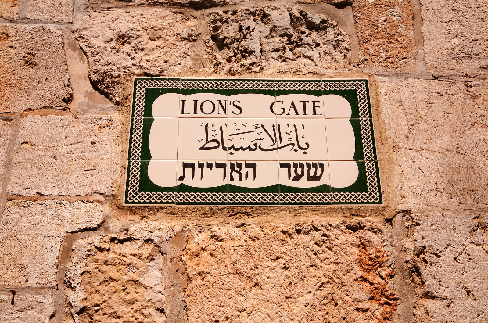 Jerusalem_Old City_Lions' Gate_ Sha'ar HaArayot_2_Noam Chen_