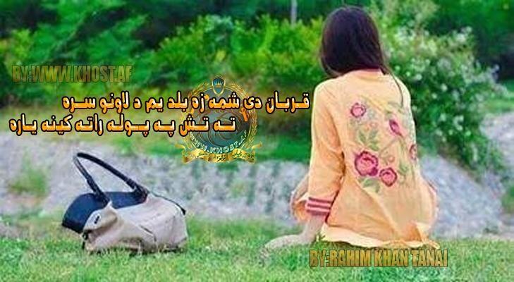 Pashto poetry / landay | Pashto poetry / landay | Flickr