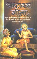 Daily sharing Ashtavakra Gita in English & Hindi Pt 18.1
