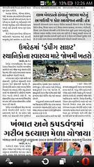 #Umreth #news #vivek #doshi