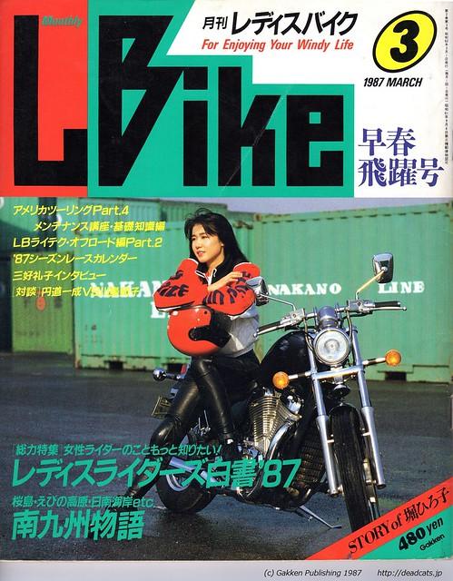 LadysBike198703-f