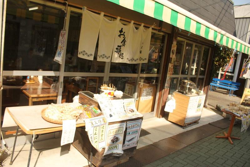 2014-02-01_00362_宝登山