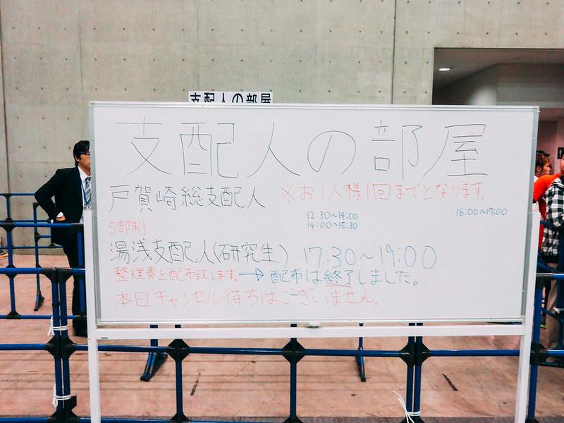 AKB48 Handshake Event at Makuhari Messe: Manager's Room