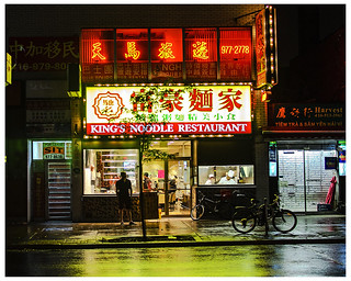 King's Noodle Restaurant | by swanksalot