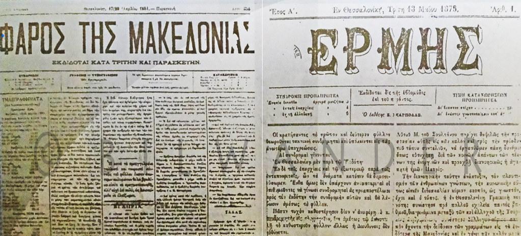 Vintage Greek newspapers, Beacon of Macedonia (1881), Hermes (1876), Thessalonik