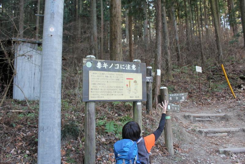 2014-02-01_00056_宝登山