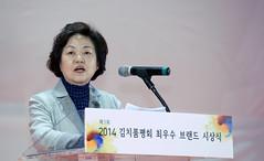 Kimchi_Contest_20141112_06