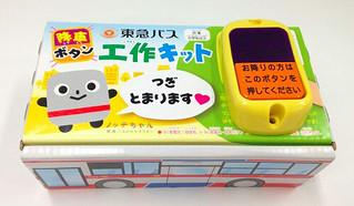 東急バス 降車ボタン&工作キット | by yto